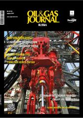 Oil&Gas Journal № 4 [114], апрель 2017