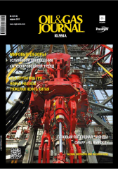 Oil&Gas Journal № 4 [114], апрель 2017