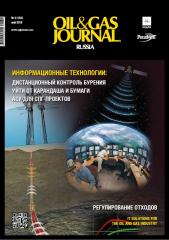 Oil&Gas Journal № 5 [104], май 2016