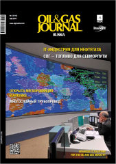 Oil&Gas Journal № 5 [115], май 2017