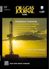 Oil&Gas Journal № 5 [126], май 2018