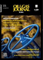 Oil&Gas Journal № 6 [105], июнь 2016
