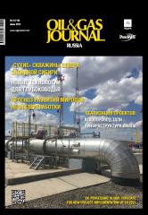 Oil&Gas Journal № 6 [116], июнь 2017