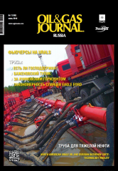 Oil&Gas Journal № 7 [106], июль 2016