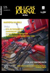 Oil&Gas Journal № 7 [106], июль 2016