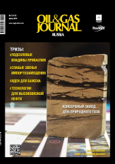 Oil&Gas Journal № 7 [117], июль 2017
