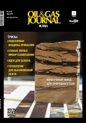 Oil&Gas Journal № 7 [117], июль 2017