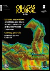 Oil&Gas Journal № 8 [118], август 2017