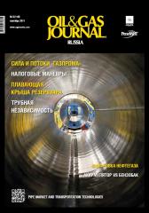 Oil&Gas Journal № 9 [119], сентябрь 2017