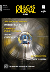 Oil&Gas Journal № 9 [119], сентябрь 2017