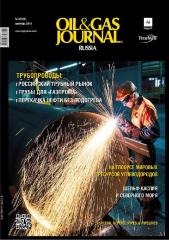 Oil&Gas Journal № 9 [129], сентябрь 2018