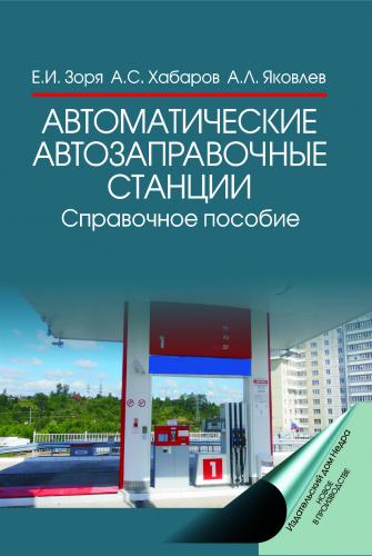 Автоматические автозаправочные станции Е.И. Зоря, А.C. Хабаров, А.Л. Яковлев